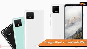 ภาพเรนเดอร์ Google Pixel 4 มาพร้อมกับสี Mint Green ใหม่