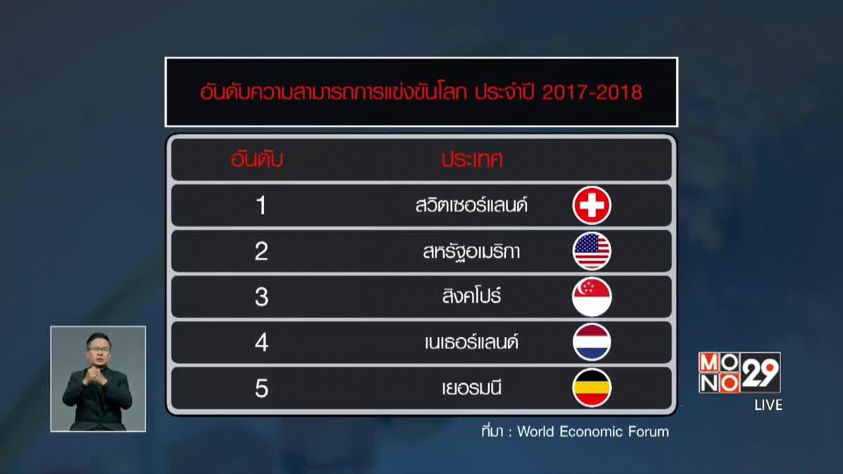 WEF เผยรายงานขีดแข่งขันโลกปีล่าสุด