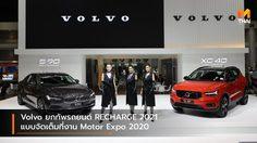 Volvo ยกทัพรถยนต์ RECHARGE 2021 แบบจัดเต็มที่งาน Motor Expo 2020