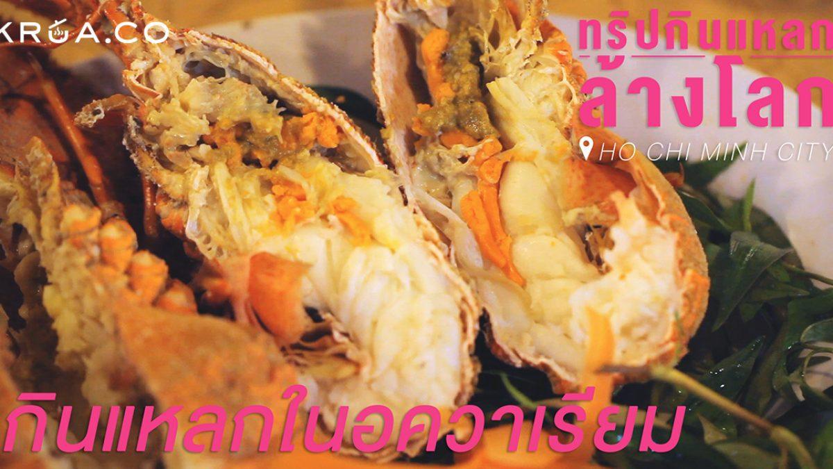 ทริปกินแหลกล้างโลก Ho Chi Minh City EP. 14 - กินแหลกในอควาเรียม