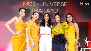 มงสามมาแน่! มิสยูนิเวิร์สไทยแลนด์ 2019 ฮอตมาก ยอดผู้สมัครทะลุกว่า 500 คน