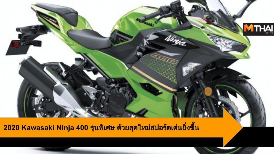 2020 Kawasaki Ninja 400 รุ่นพิเศษ ด้วยลุคใหม่สปอร์ตเด่นยิ่งขึ้น