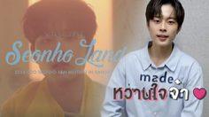 """ใจละลายแล้ว… ยู ซอนโฮ อ้อนแฟนคลับไทย """"หวานใจจ๋า มาหาเจี๊ยบหน่อย"""""""