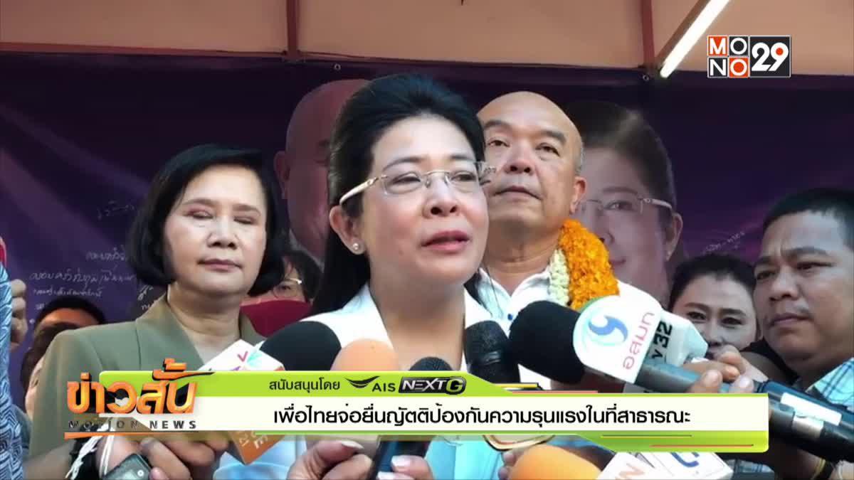 เพื่อไทยจ่อยื่นญัตติป้องกันความรุนแรงในที่สาธารณะ