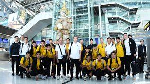 'ราเยวัช' นำทัพช้างศึกบุกเสือเหลือง ลั่นเก็บผลการแข่งขันที่ดีกลับไทย
