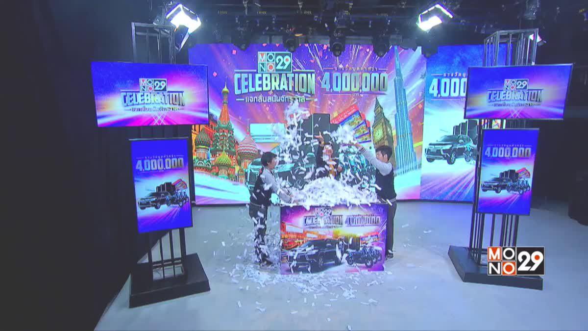 """ประกาศผลผู้โชคดีกิจกรรม """"Mono29 Celebration"""" ครั้งที่ 12"""