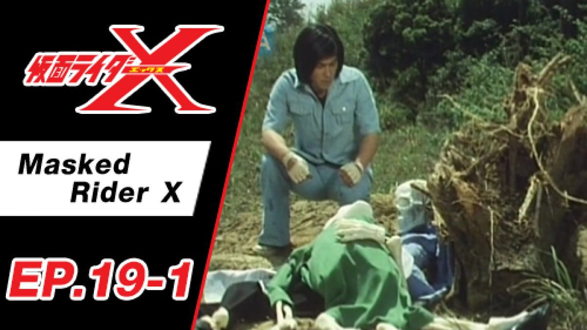 Masked Rider X ตอนที่ 19-1