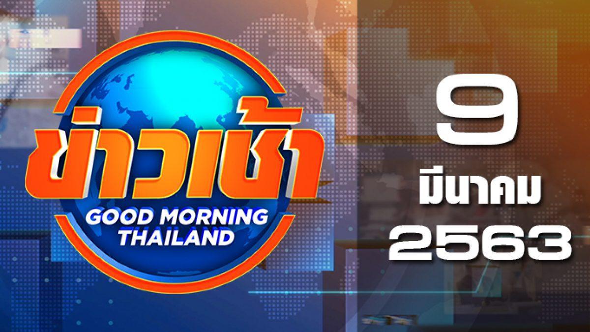 ข่าวเช้า Good Morning Thailand 09-03-63