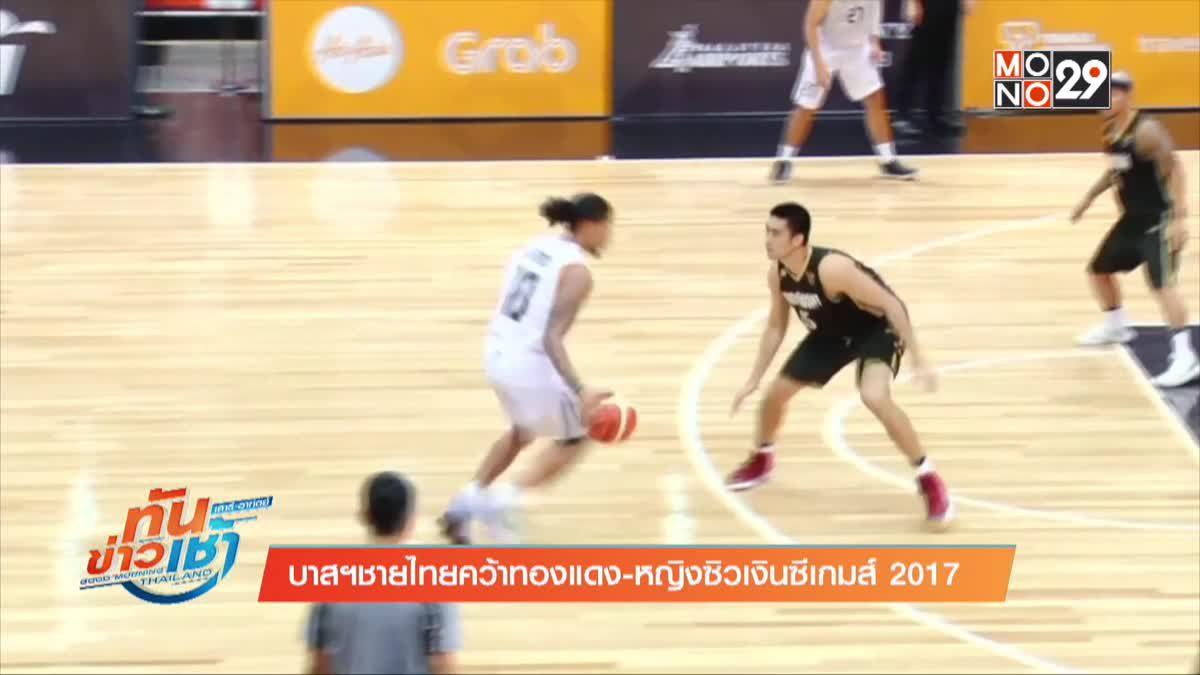 บาสฯชายไทยคว้าทองแดง-หญิงซิวเงินซีเกมส์ 2017