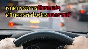 พฤติกรรมการขับรถแย่ๆ ที่ไม่ควรทำในช่วง เทศกาลสงกรานต์