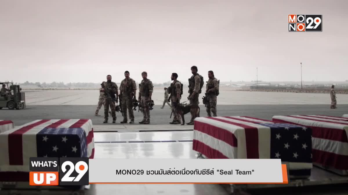 "MONO29 ชวนมันส์ต่อเนื่องกับซีรีส์ ""Seal Team"""