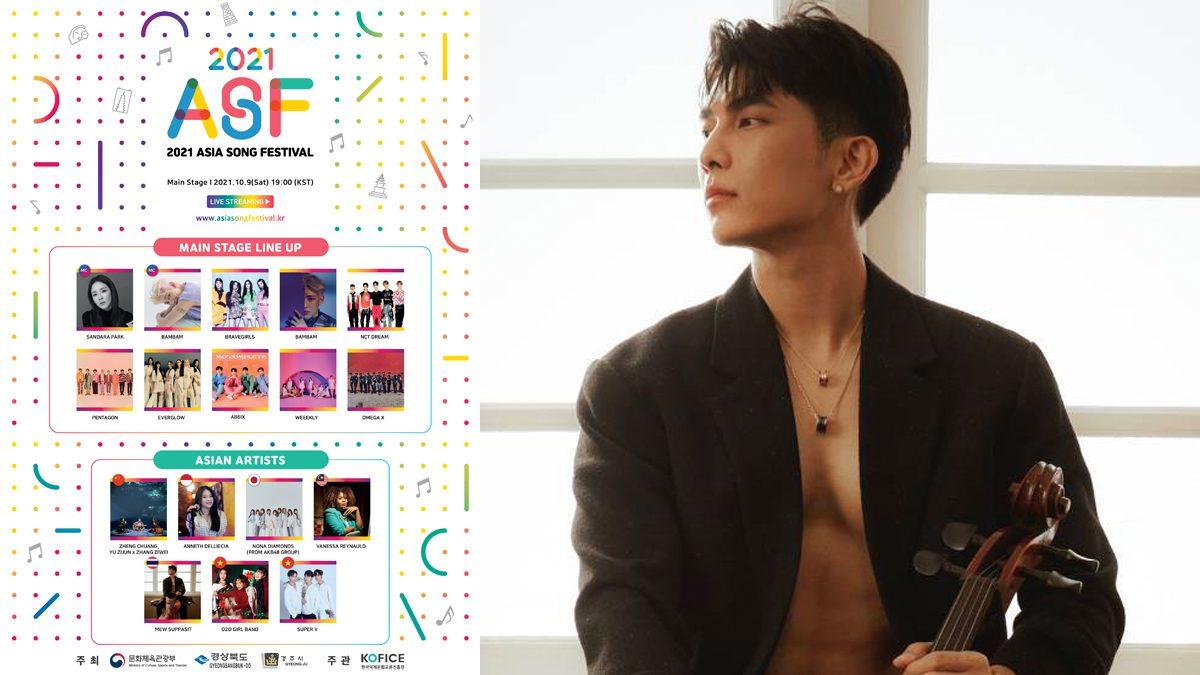 มิว ศุภศิษฏ์ ปลื้ม! เป็นตัวแทนศิลปินไทยร่วมโชว์ 2021 Asia Song Festival เทศกาลดนตรีของเกาหลีใต้