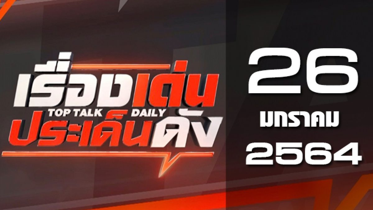 เรื่องเด่นประเด็นดัง Top Talk Daily 26-01-64