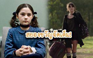 เด็กนรกกลับมาแล้ว! อิซาเบล เฟอร์แมน ถูกจับเข้าโรงเรียนประจำกับเพื่อนสาว ในหนังใหม่ Down a Dark Hall