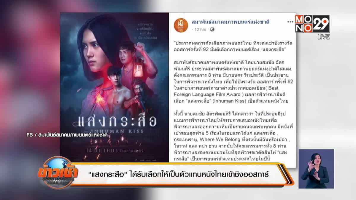 """""""แสงกระสือ"""" ได้รับเลือกให้เป็นตัวแทนหนังไทยเข้าชิงออสการ์"""