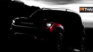 Ford Bronco Scout ชื่อใหม่มาแทน Baby Bronco ครอสโอเวอร์รุ่นใหม่ที่อเมริกา