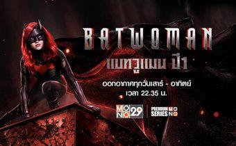 Batwoman แบทวูแมน ปี 1