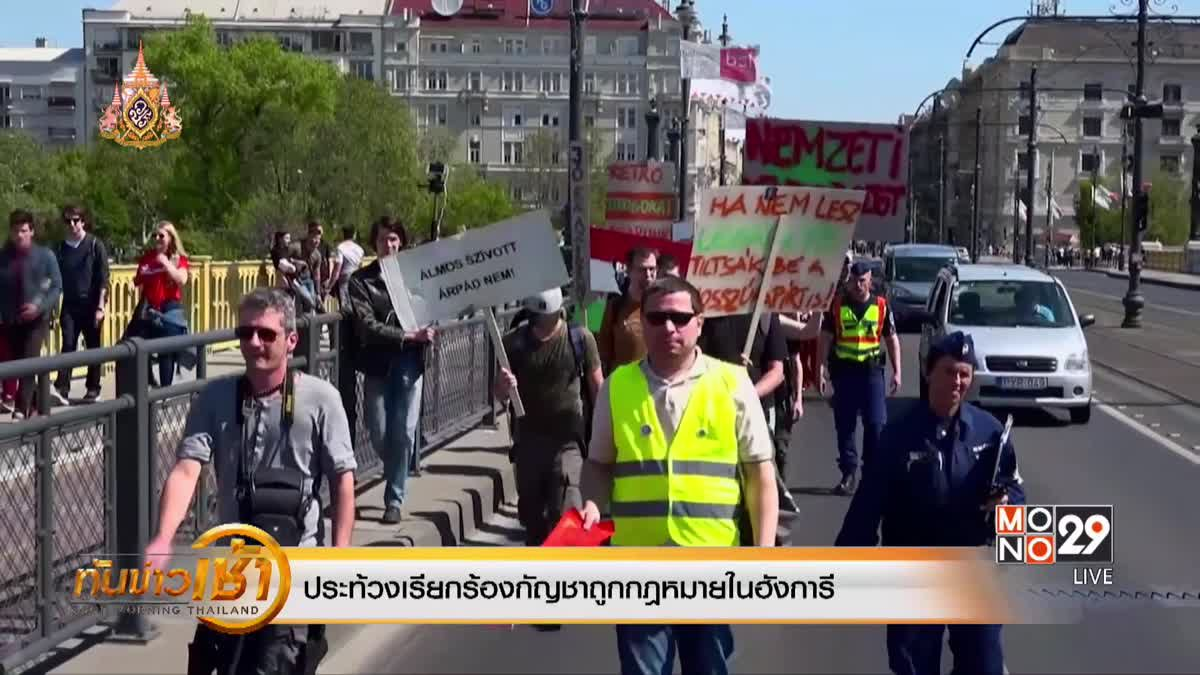 ประท้วงเรียกร้องกัญชาถูกกฎหมายในฮังการี