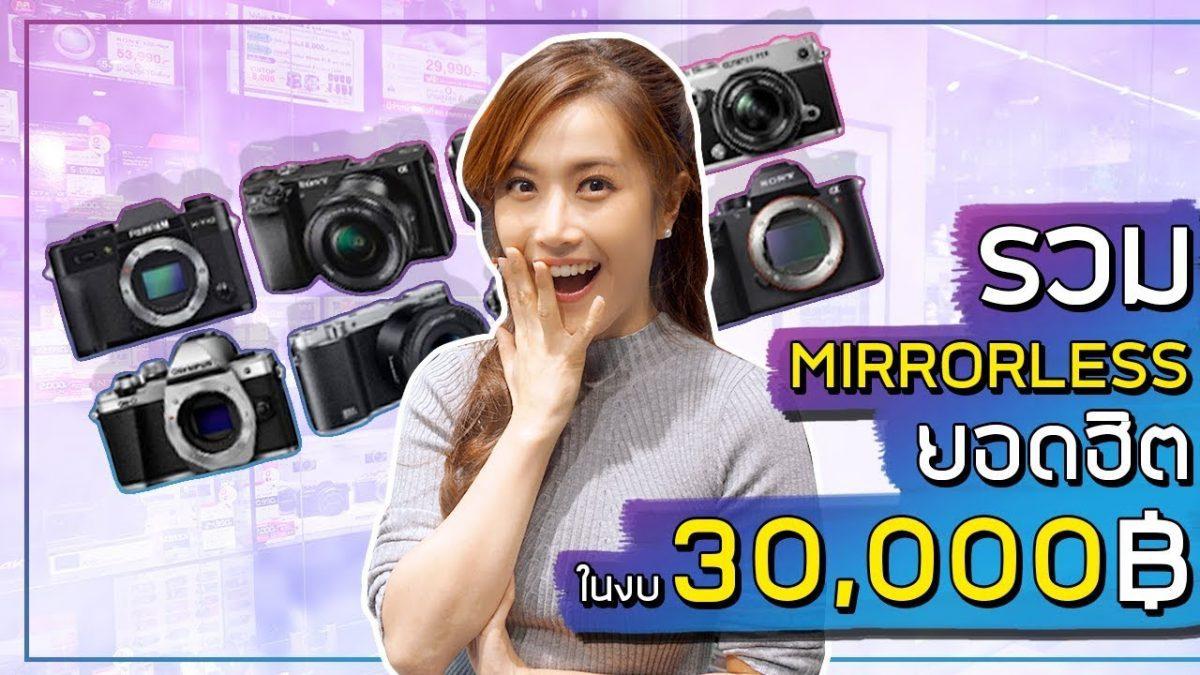 รวม Mirrorless ยอดฮิตในงบ 30,000 บาท