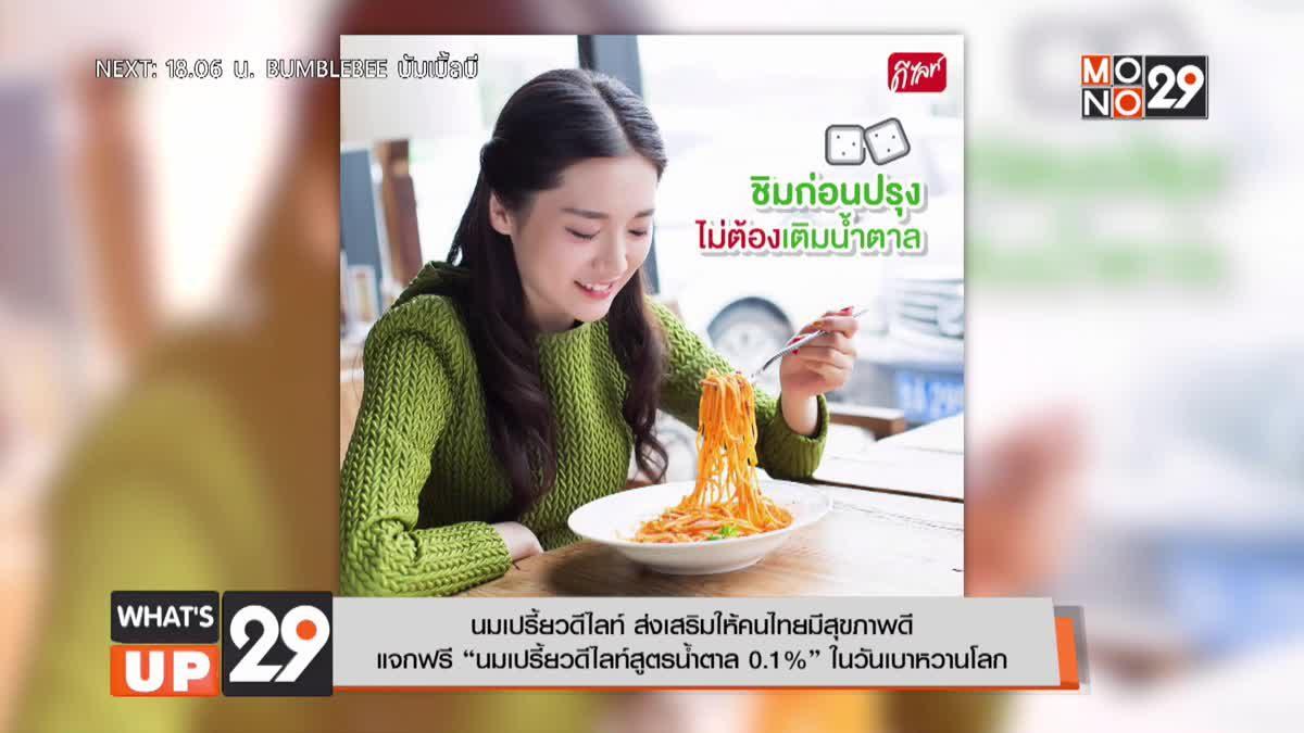 """นมเปรี้ยวดีไลท์ ส่งเสริมให้คนไทยมีสุขภาพดี แจกฟรี """"นมเปรี้ยวดีไลท์สูตรน้ำตาล 0.1%"""" ในวันเบาหวานโลก"""