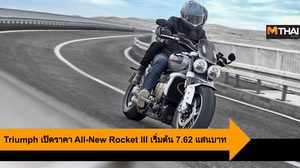 Triumph เปิดราคา All-New Rocket III อย่างเป็นทางการ เริ่มต้น 7.62 แสนบาท