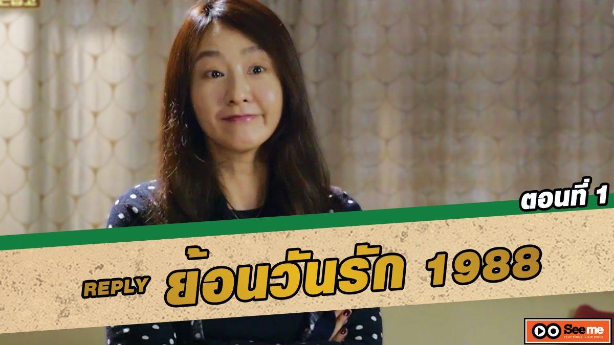 ย้อนวันรัก 1988 (Reply 1988) ตอนที่ 1 จุดเริ่มต้นในอดีต [THAI SUB]