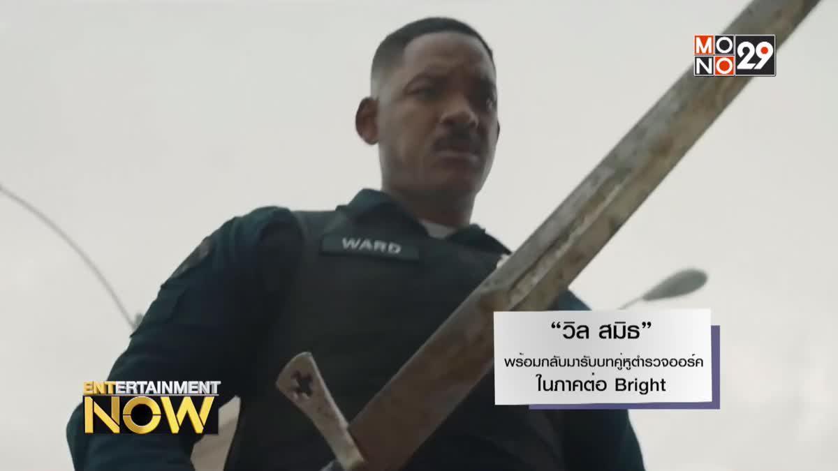 """""""วิล สมิธ"""" พร้อมกลับมารับบทคู่หูตำรวจออร์คในภาคต่อ Bright"""