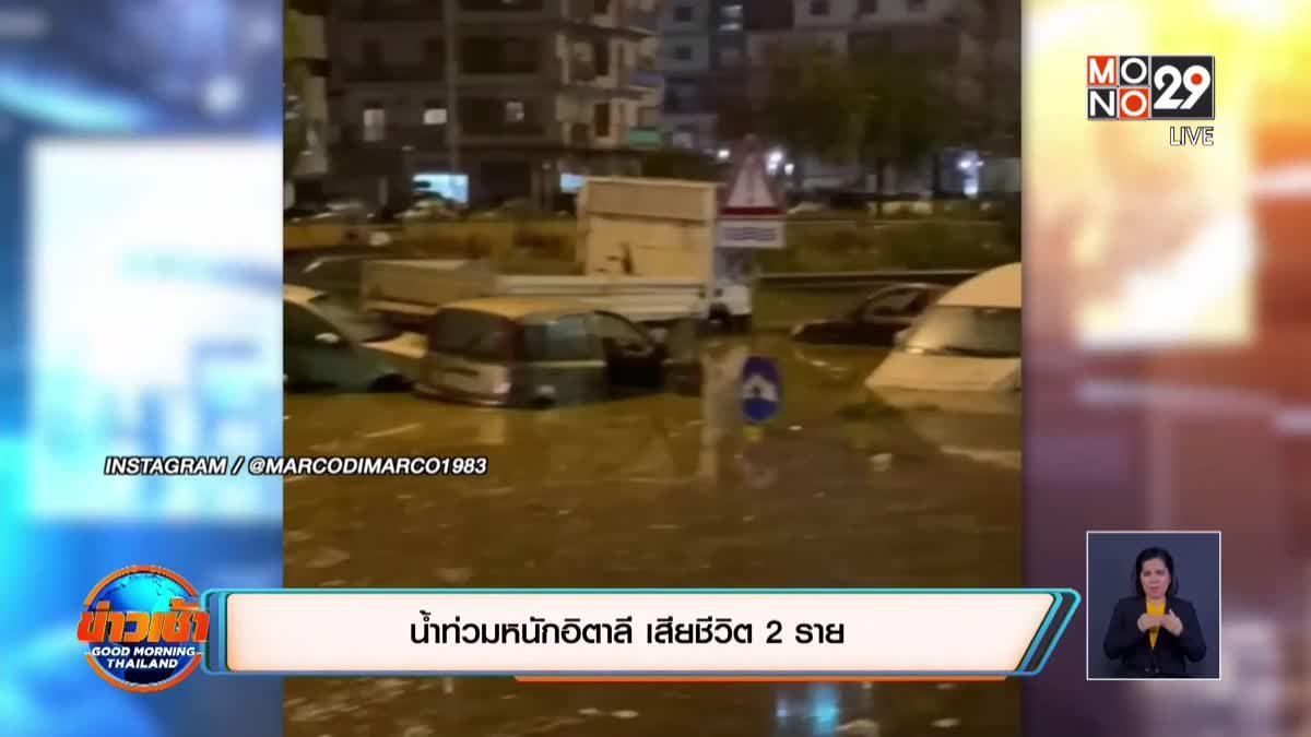 น้ำท่วมหนักอิตาลี เสียชีวิต 2 ราย