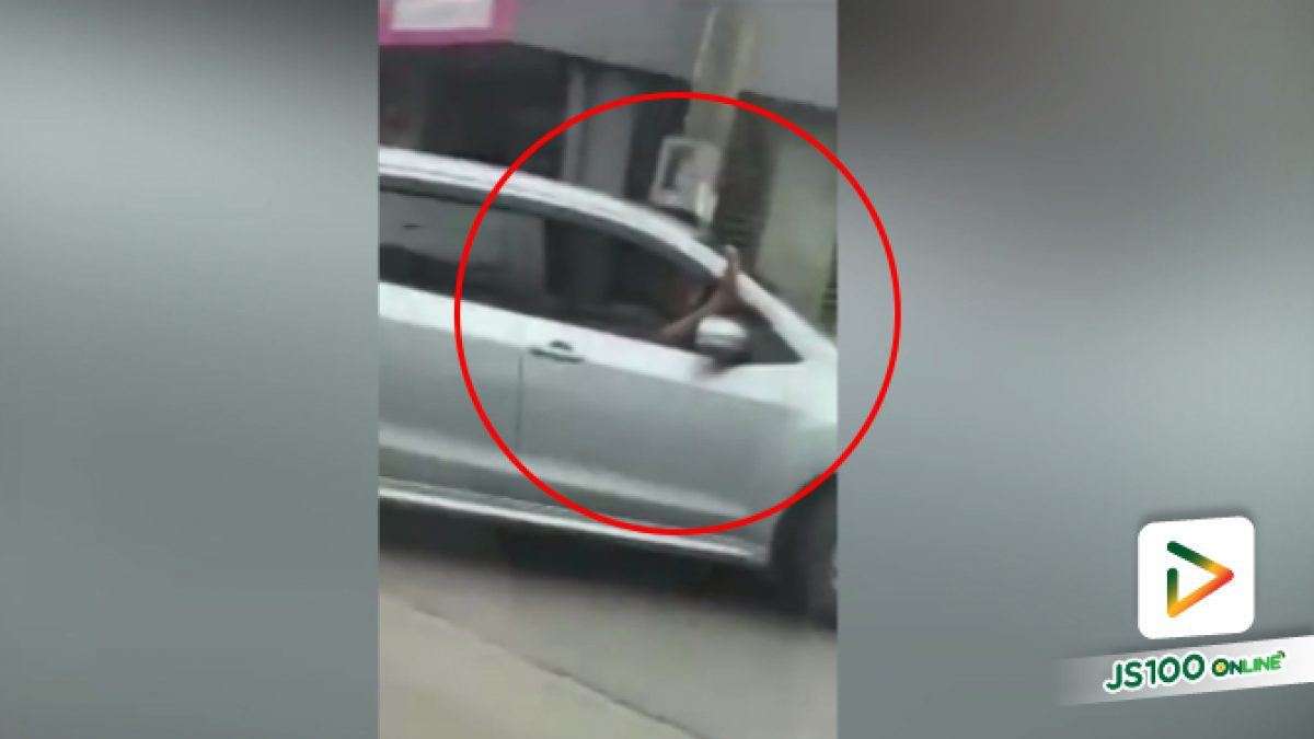 คลิปคนขับเก๋งพลางยกเท้ามาพาดตรงขอบหน้าต่างรถ (08-05-61)