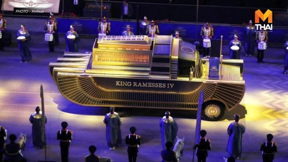 อียิปต์จัด 'ขบวนเสด็จทองคำ' เคลื่อนย้ายมัมมี่สู่พิพิธภัณฑ์ใหม่