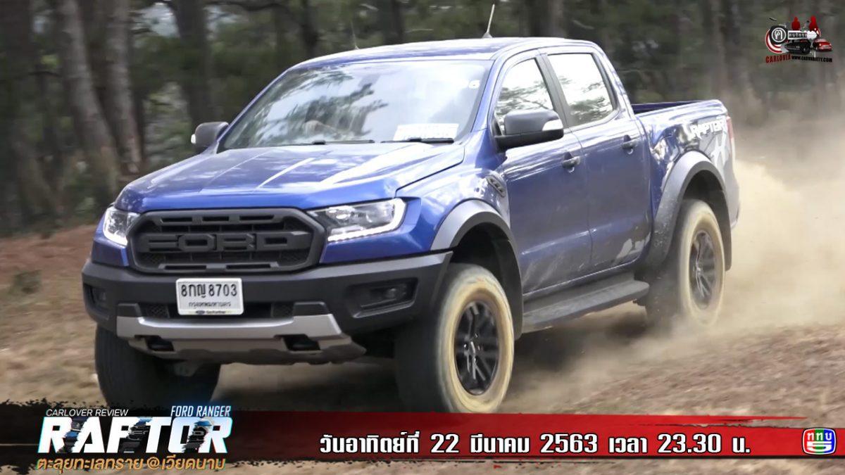 ฅ-คนรักรถ เปิดประสบการณ์ขับ Ford Ranger Raptor ตะลุยเวียดนาม