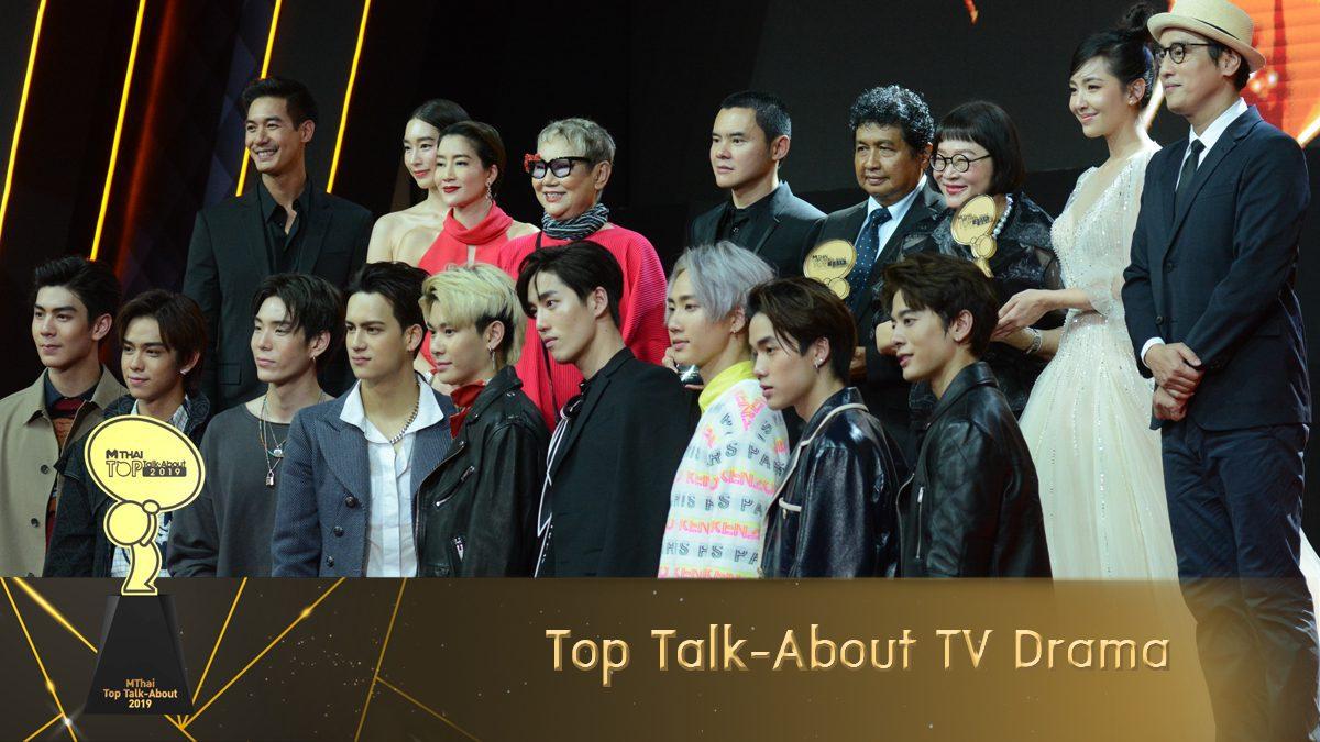 ประกาศรางวัลที่ 13 Top Talk-About TV Drama