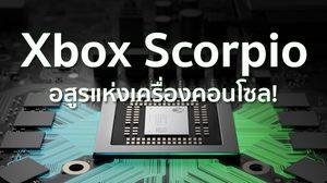 Xbox Scorpio จากไมโครซอฟท์ แรงข้ามขีดจำกัด เปิดเผยสเปคเครื่องแล้ว
