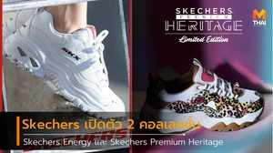 Skechers เปิดตัว 2 คอลเลคชั่นสุดเอ็กซ์คลูซีฟ Skechers Energy เเละ Skechers Premium Heritage
