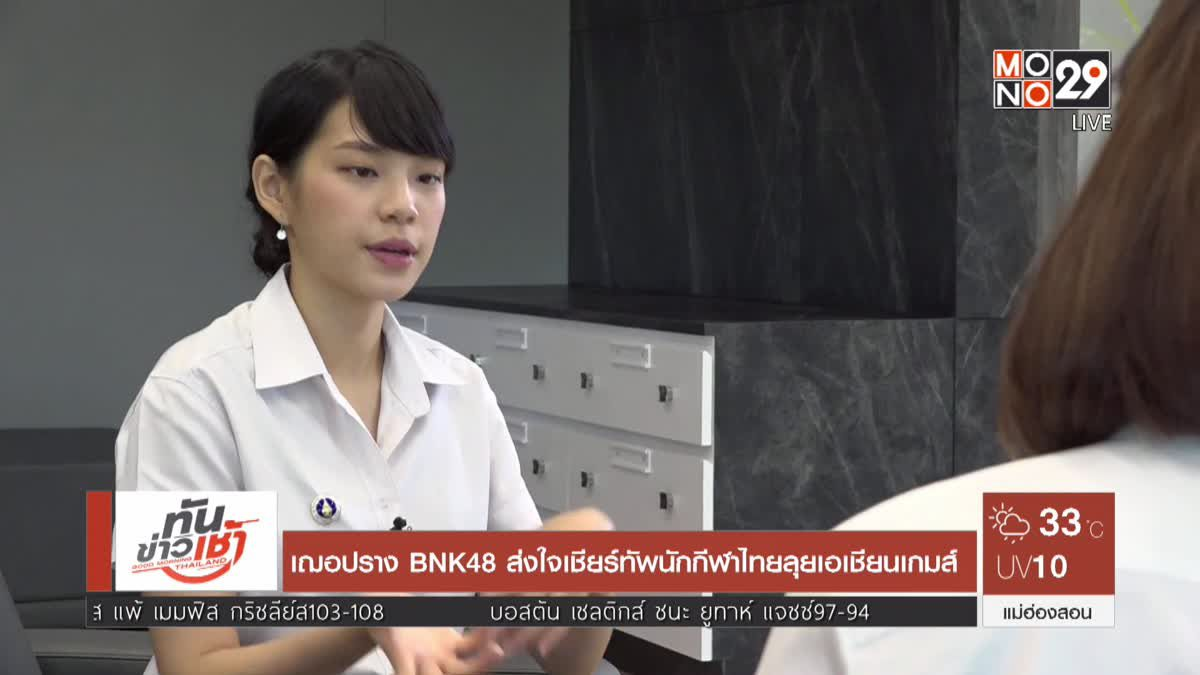 เฌอปราง BNK48 ส่งใจเชียร์ทัพนักกีฬาไทยลุยเอเชียนเกมส์