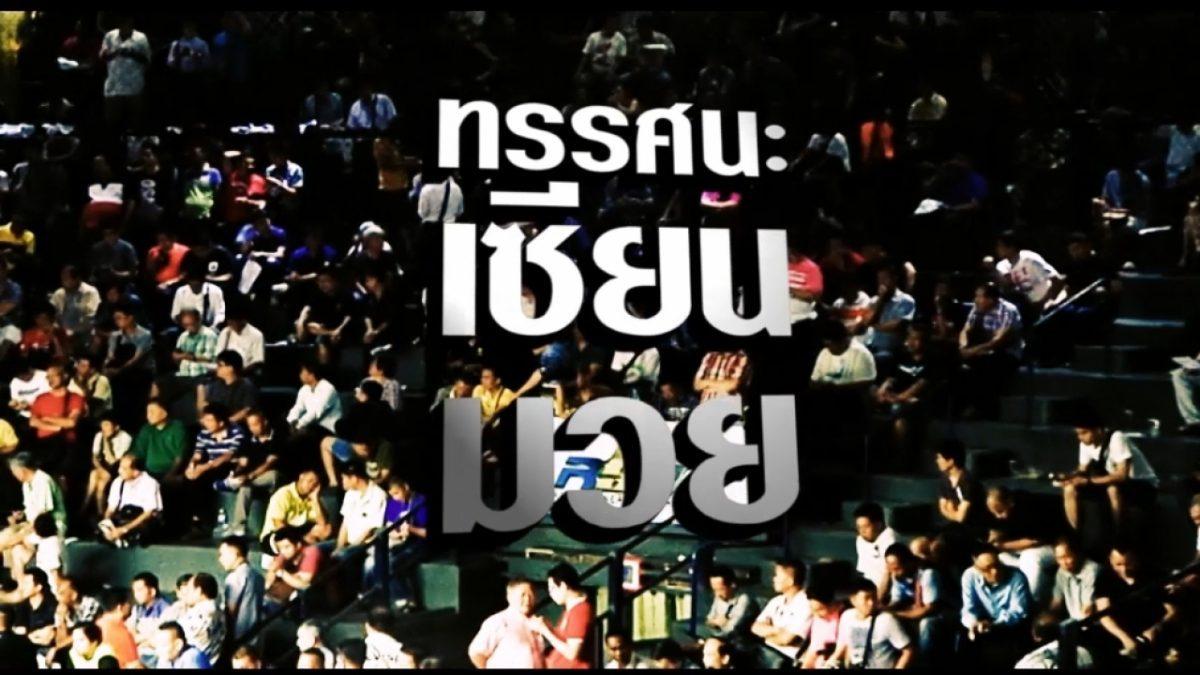 ทรรศนะเซียนมวย | สะท้านฟ้า อีมิเน้นท์แอร์ - เด่นหนองพลวง ป.เชิดชัย | ศึกมวยไทย 7 สี | อาทิตย์ที่ 29 เมษายน 2561