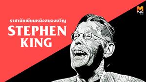 คำพูดสร้างแรงบันดาลใจของราชานักเขียนหนังสยองขวัญ 'สตีเวน คิง'