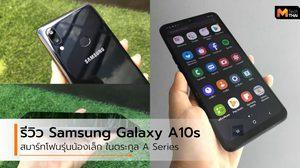 รีวิว Samsung Galaxy A10s สมาร์ทโฟนรุ่นเล็ก สเปคเด็ด กล้องหลังคู่ แบตอึด