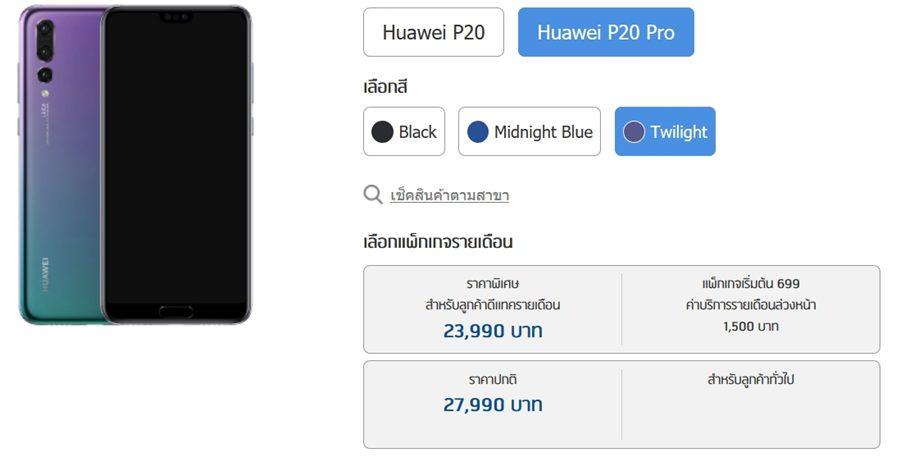 รวมโปร Huawei P20 และ P20 Pro