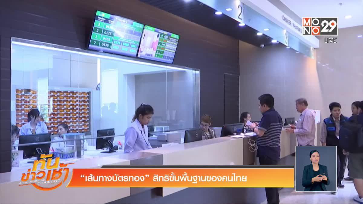 """รายงาน """"เส้นทางบัตรทอง"""" สิทธิขั้นพื้นฐานของคนไทย"""