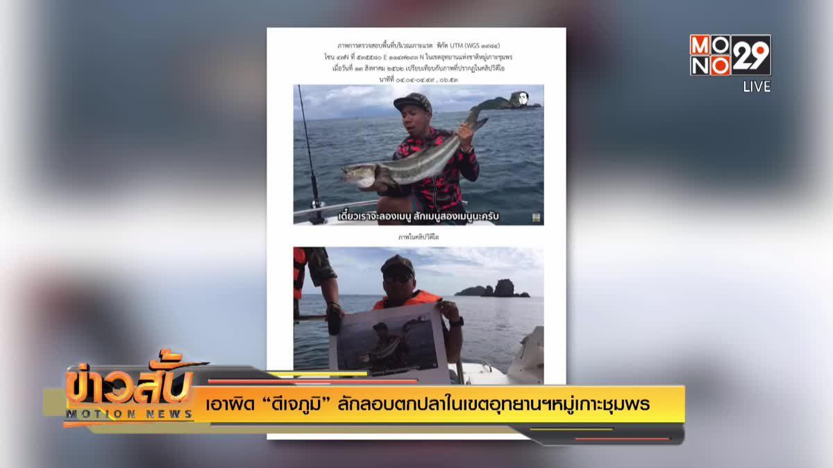 """เอาผิด """"ดีเจภูมิ"""" ลักลอบตกปลาในเขตอุทยานฯหมู่เกาะชุมพร"""