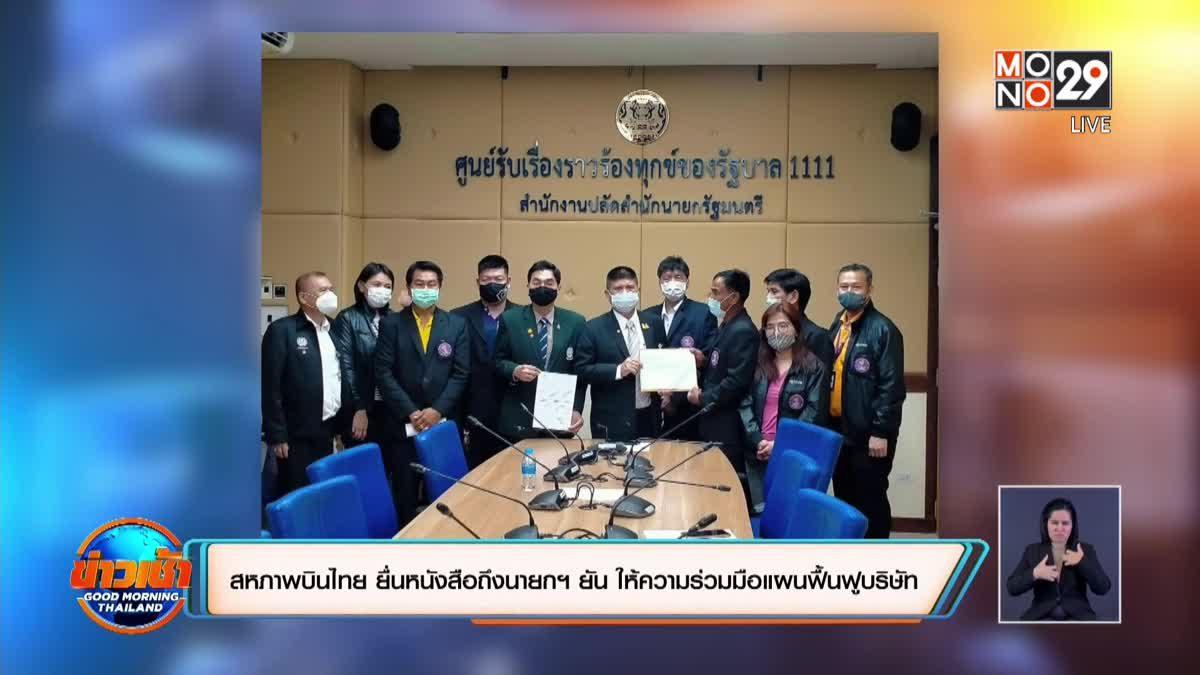 สหภาพบินไทย ยื่นหนังสือถึงนายกฯ ยัน ให้ความร่วมมือแผนฟื้นฟูบริษัท