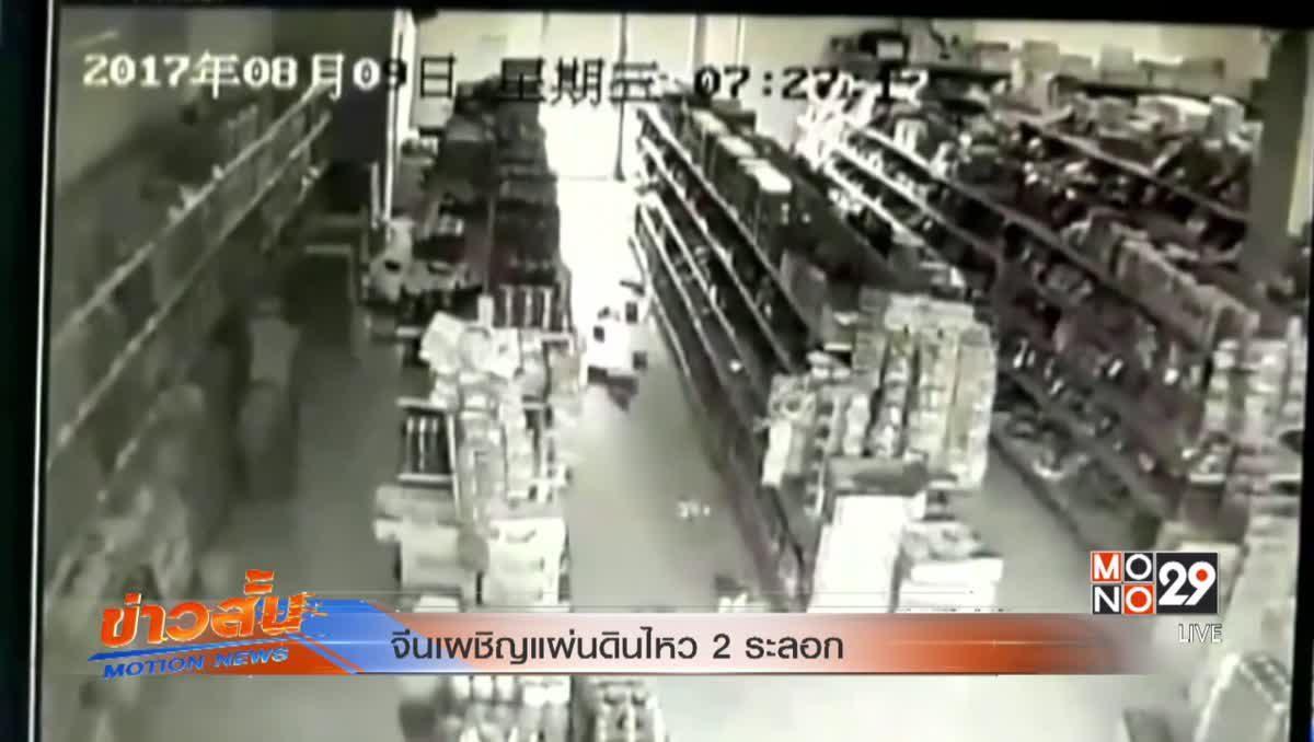 จีนเผชิญแผ่นดินไหว 2 ระลอก
