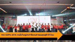 TAC EXPO 2019 งานยิ่งใหญ่ประจำปีแทนคำขอบคุณคู่ค้าทั่วไทย