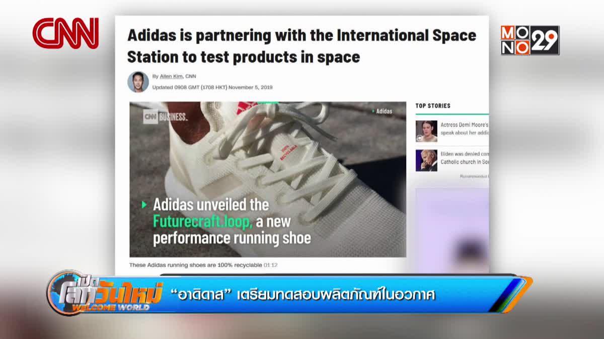 """""""อาดิดาส"""" เตรียมทดสอบผลิตภัณฑ์ในอวกาศ"""