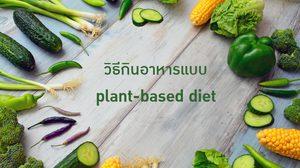 วิธีกินอาหารแบบ plant-based diet
