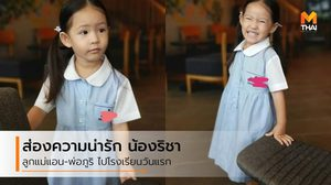 ส่องความน่ารัก น้องริชา ลูกแม่แอน พ่อภูริ ไปโรงเรียนวันแรก