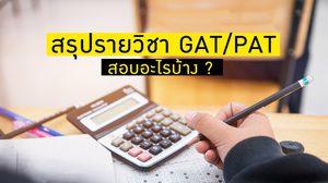 สรุปรายวิชา GAT/PAT ที่ใช้คัดเลือก แต่ละคณะ/สาขาวิชา (รับตรงและแอดมิชชัน)