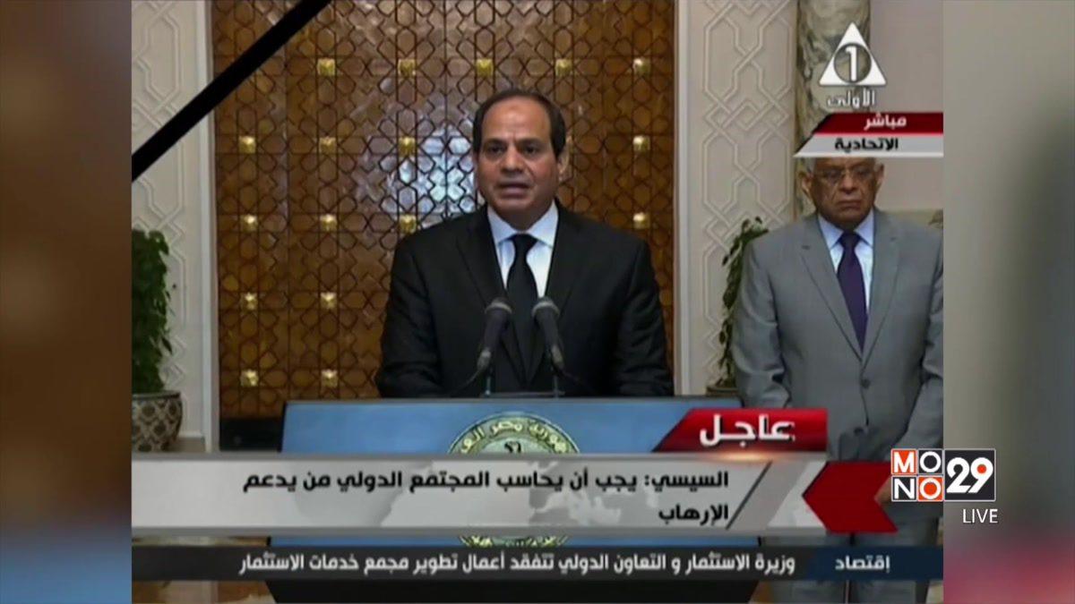 อียิปต์ประกาศสถานการณ์ฉุกเฉิน