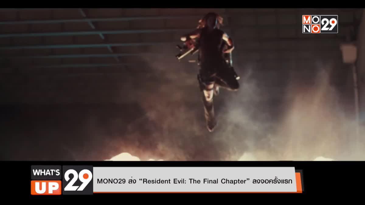 "MONO29 ส่ง ""Resident Evil: The Final Chapter"" ลงจอครั้งแรก"